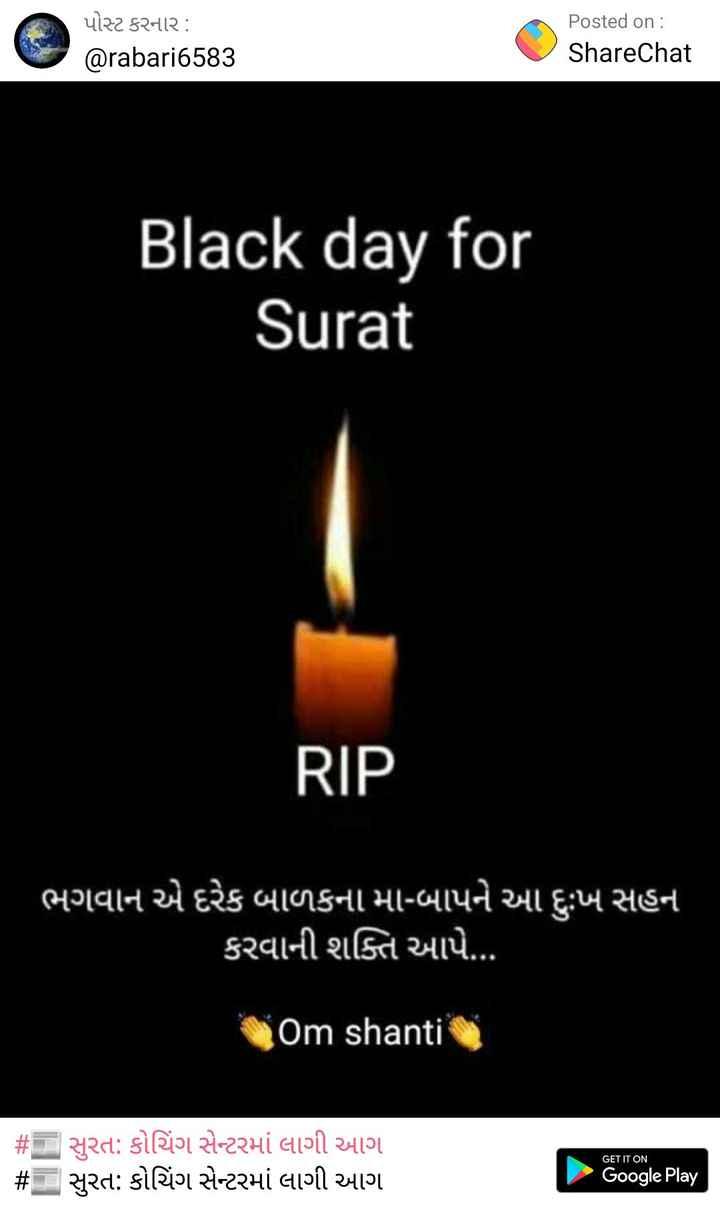 📰 સુરત: કોચિંગ સેન્ટરમાં લાગી આગ - પોસ્ટ કરનાર : @ rabari6583 Posted on : ShareChat Black day for Surat RIP ભગવાન એ દરેક બાળકના મા - બાપને આ દુઃખ સહન કરવાની શક્તિ આપે . . . Om shanti # # સુરત : કોચિંગ સેન્ટરમાં લાગી આગ સુરત : કોચિંગ સેન્ટરમાં લાગી આગ GET IT ON Google Play - ShareChat