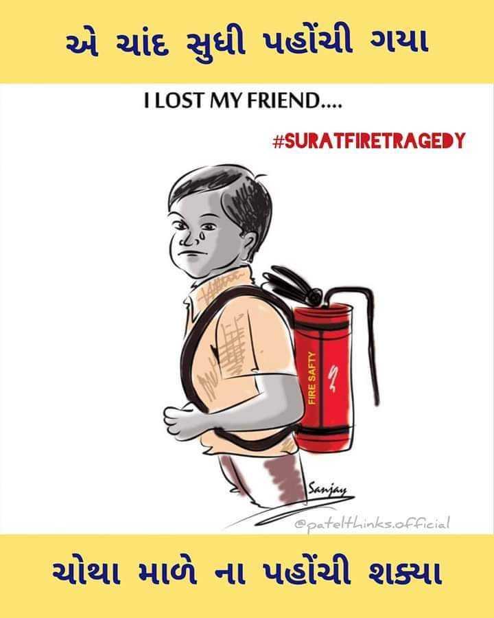 📰 સુરત: કોચિંગ સેન્ટરમાં લાગી આગ - એ ચાંદ સુધી પહોંચી ગયા I LOST MY FRIEND . . . . # SURATFIRETRAGEDY FIRE SAFTY Sanjay @ patelthinks . official | ચોથા માળે ના પહોંચી શક્યા - ShareChat