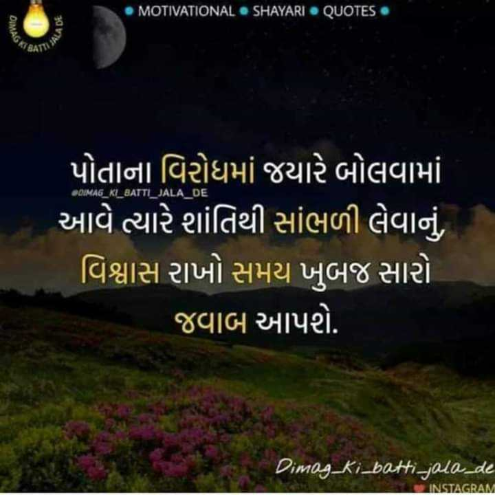😇 સુવિચાર 😇 - • MOTIVATIONAL SHAYARI QUOTES • MAG ATBA SOMAG _ KU _ BATTI _ JALA _ DE પોતાના વિરોધમાં જયારે બોલવામાં આવે ત્યારે શાંતિથી સાંભળી લેવાનું , ' વિશ્વાસ રાખો સમય ખુબજ સારો . જવાબ આપશે . Dimag _ ki _ batti _ jala de INSTAGRAM - ShareChat