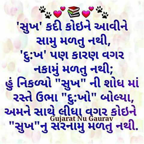 😇 સુવિચાર 😇 - ' સુખ ' કદી કોઇને આવીને સામુ મળતુ નથી , ' દુ : ખ ' પણ કારણ વગર નકામું મળતુ નથી ; હું નિકળ્યો સુખ ની શોધ માં રસ્તે ઉભા દુઃખો બોલ્યા , અમને સાથે લીધા વગર કોઇને સુખ નું સરનામું મળતું નથી . Gujarat Nu Gaurav - ShareChat