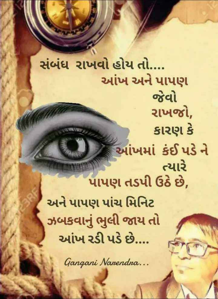 😇 સુવિચાર - સંબંધ રાખવો હોય તો . . . . આંખ અને પાપણ જેવો રાખજો , કારણ કે 0 આંખમાં કંઈ પડે ને ત્યારે પાપણ તડપી ઉઠે છે , અને પાપણ પાંચ મિનિટ ઝબકવાનું ભુલી જાય તો આંખ રડી પડે છે . . . Gangani Narendna . . . - ShareChat