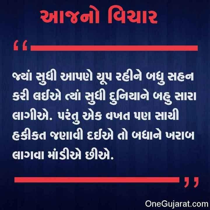 😇 સુવિચાર 😇 - આજનો વિચાર ' જ્યાં સુધી આપણે ચૂપ રહીને બધુ સહના કરી લઈએ ત્યાં સુધી દુનિયાને બહુ સારા લાગીએ . પરંતુ એક વખત પણ સાચી ' હકીકત જણાવી દઈએ તો બધાને ખરાબ ' લાગવા માંડીએ છીએ . One Gujarat . com - ShareChat