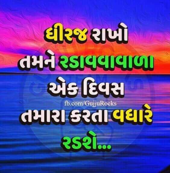 😇 સુવિચાર 😇 - ધીરજરાખો તમનેegવાવાળા એક દિવસ તમારા કરતા વધારે fb . com / GujjuRocks ઉડી00 - ShareChat