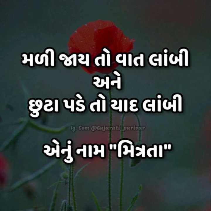 😇 સુવિચાર 😇 - મળી જાય તો વાત લાંબી અને છુટા પડે તો યાદલાંબી 19 . Com @ Gujarati _ parivar એનું નામ મિત્રતા - ShareChat