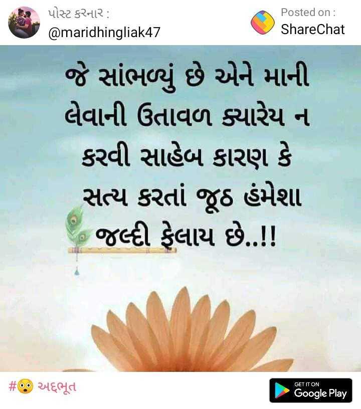 😇 સુવિચાર 😇 - પર પોસ્ટ કરનાર : @ maridhingliak47 Posted on : ShareChat જે સાંભળ્યું છે એને માની લેવાની ઉતાવળ ક્યારેય ન કરવી સાહેબ કારણ કે સત્ય કરતાં જૂઠ હંમેશા જ જલ્દી ફેલાય છે . . ! ! # °• અદ્દભૂત GET IT ON Google Play - ShareChat