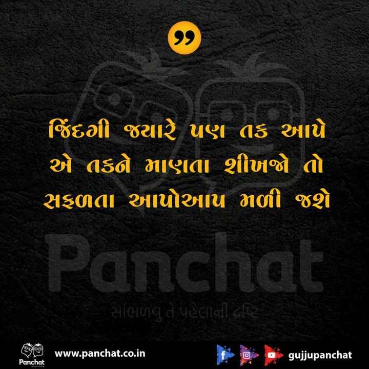 સુવિચાર - જિંદગી જયારે પણ તક આપે એ તકો માણવા શીખજો તો સફળતા આપોઆપ મળી જશે Panchat સાંભળવું તે પહેલાની વાર www . panchat . co . in gujjupanchat Panchat - ShareChat