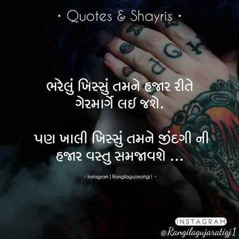 😇 સુવિચાર 😇 - · Quotes & Shayris · ' ભરેલું ખિસ્યું તમને હજાર રીતે ગેરમાર્ગે લઇ જશે . ' પણ ખાલી ખિસ્સે તમને જીંદગી ની હજાર વસ્તુ સમજાવશે . . . • Instagram | Rangilogujaratigil . INSTAGRAM @ Rangilagujaratigj 1 - ShareChat