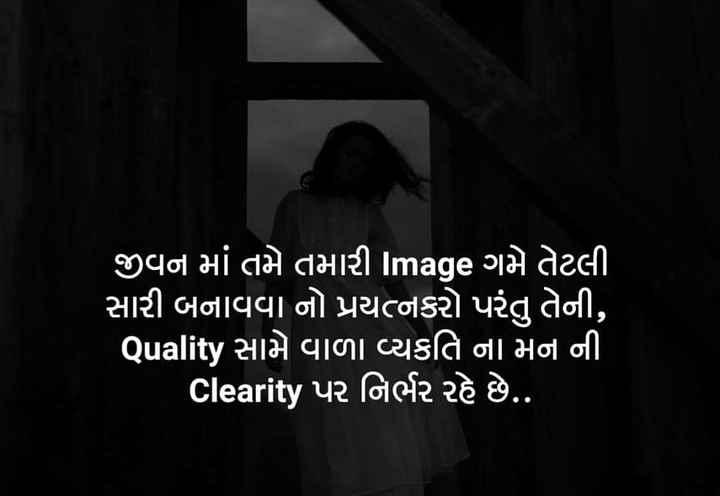😇 સુવિચાર 😇 - ' જીવન માં તમે તમારી Image ગમે તેટલી સારી બનાવવા નો પ્રયત્નકરો પરંતુ તેની , ' Quality સામે વાળા વ્યકતિ ના મન ની ' clearity પર નિર્ભર રહે છે . . - ShareChat