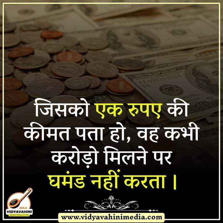 😇 સુવિચાર 😇 - जिसको एक रुपए की कीमत पता हो , वह कभी करोड़ो मिलने पर घमंड नही करता । MAA VIDYAVAHINI MED POODUCTION www . vidyavahinimedia . com - ShareChat
