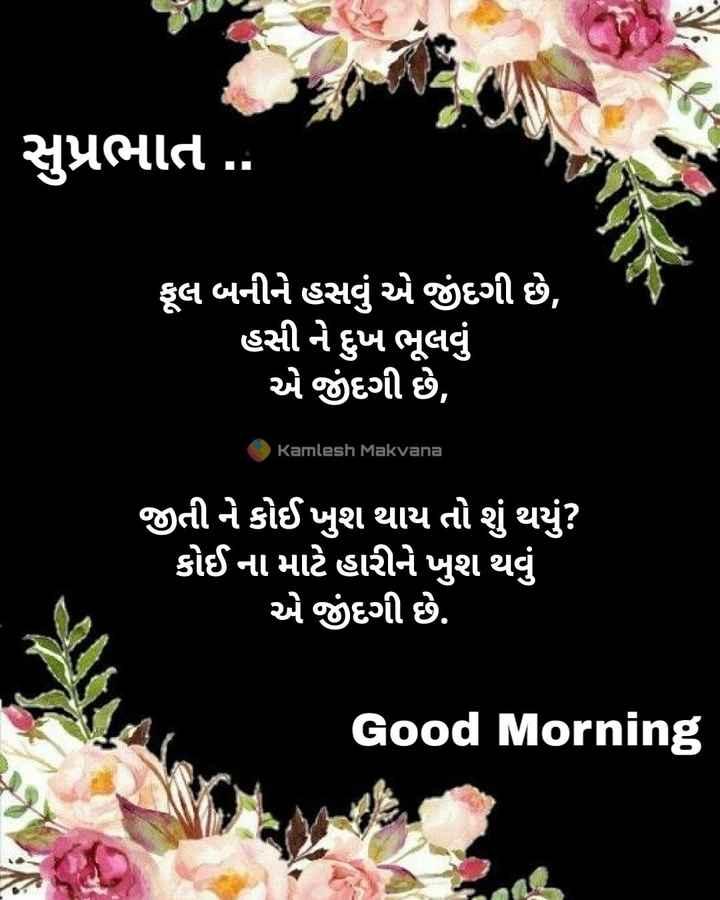 😇 સુવિચાર 😇 - સુપ્રભાત . . ફૂલ બનીને હસવું એ જીંદગી છે , ' હસી ને દુખ ભૂલવું એ જીંદગી છે , Kamlesh Makvana જીતી ને કોઈ ખુશ થાય તો શું થયું ? કોઈના માટે હારીને ખુશ થવું ' એ જીદગી છે . Good Morning - ShareChat