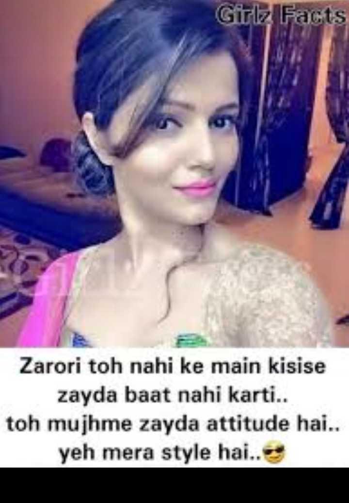 😇 સુવિચાર 😇 - Girl Facts Zarori toh nahi ke main kisise zayda baat nahi karti . . toh mujhme zayda attitude hai . . yeh mera style hai . . - ShareChat