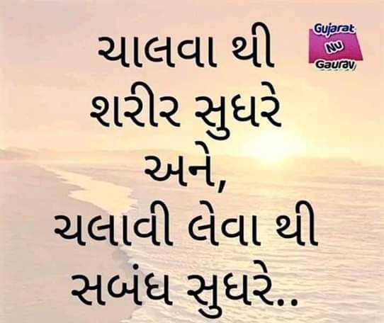 😇 સુવિચાર 😇 - Gujarat Gaurav ચાલવા થી , શરીર સુધરે અને , ચલાવી લેવા થી સબંધ સુધરે . . - ShareChat