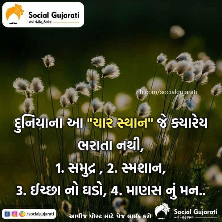 😇 સુવિચાર 😇 - Social Gujarati નવી પેઢીનું રંગમંચ - Fb . com / socialgujarati દુનિયાના આ ચાર સ્થાન જે ક્યારેય ભરાતા નથી , 1 . સમુદ્ર , 2 . સ્મશાન , ૩ . ઈચ્છા નો ઘડો , 4 . માણસ નું મન . Facebook Instagram Share O O / socialgujarati Social Gujarati આવીજ પોસ્ટ માટે પેજ લાઈક કરો નવી પેઢીનું રંગમંચ - ShareChat