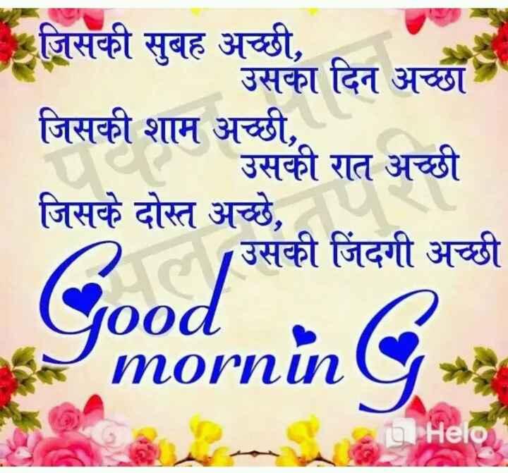 😇 સુવિચાર - जिसकी सुबह अच्छी , उसका दिन अच्छा जिसकी शाम अच्छी , उसकी रात अच्छी जिसके दोस्त अच्छे , उसकी जिंदगी अच्छी Good morninG - ShareChat