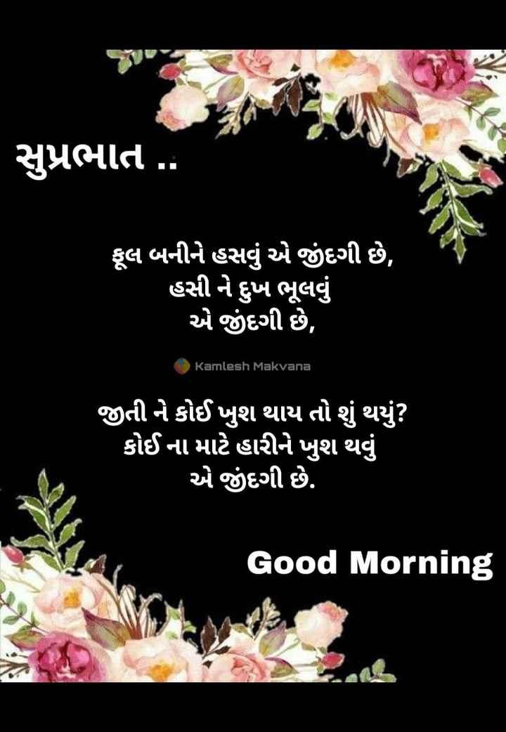 😇 સુવિચાર - સુપ્રભાત . . ફૂલ બનીને હસવું એ જીંદગી છે , ' હસી ને દુખ ભૂલવું ' એ જીંદગી છે , Kamlesh Makvana જીતી ને કોઈ ખુશ થાય તો શું થયું ? કોઈના માટે હારીને ખુશ થવું ' એ જીંદગી છે . Good Morning - ShareChat