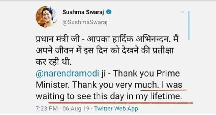 🙏 સુષ્મા સ્વરાજનું નિધન - Sushma Swaraj @ Sushma Swaraj प्रधान मंत्री जी - आपका हार्दिक अभिनन्दन . मैं अपने जीवन में इस दिन को देखने की प्रतीक्षा कर रही थी . @ narendramodi ji - Thank you Prime Minister . Thank you very much . I was waiting to see this day in my lifetime . 7 : 23 PM 06 Aug 19 . Twitter Web App - ShareChat