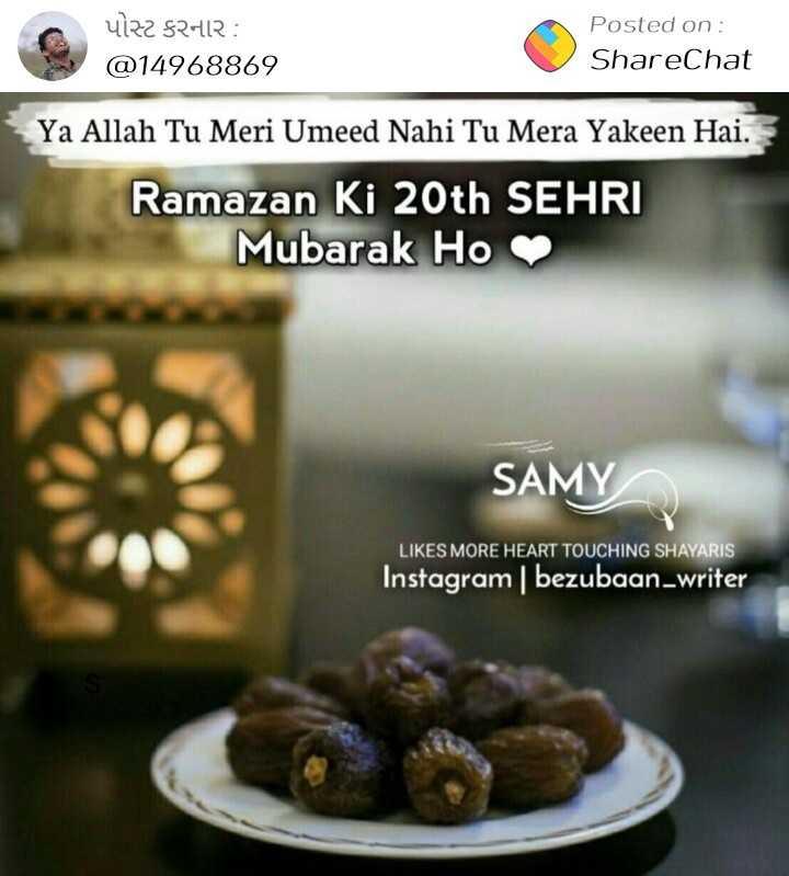 🌞 સેહરી ખત્મ - પોસ્ટ કરનાર : @ 14968869 Posted on : ShareChat Ya Allah Tu Meri Umeed Nahi Tu Mera Yakeen Hai . Ramazan Ki 20th SEHRI Mubarak Ho SAMY LIKES MORE HEART TOUCHING SHAYARIS Instagram | bezubaan - writer - ShareChat