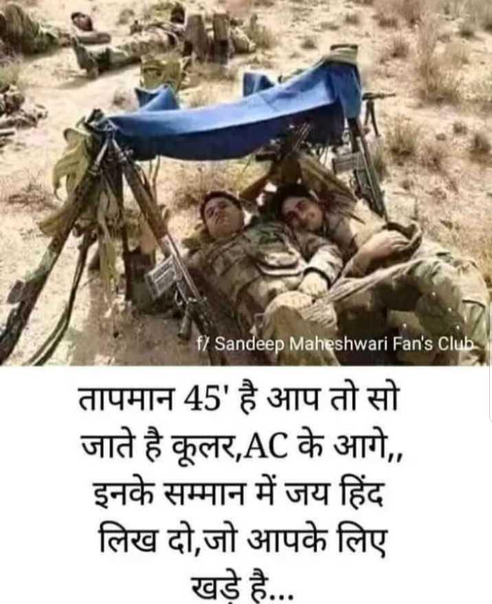 સૈનિક - f / Sandeep Maheshwari Fan ' s Club तापमान 45 ' है आप तो सो जाते है कूलर , AC के आगे , , इनके सम्मान में जय हिंद लिख दो , जो आपके लिए खड़े है . . . - ShareChat