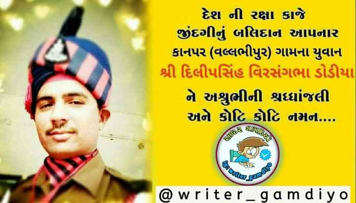 💐 સૌરાષ્ટ્રનો યુવાન શહિદ - દેશ ની રક્ષા કાજે જંદગીનું બલિદાન આપનાર કાનપર ( વલ્લભીપુર ) ગામના યુવાન શ્રી દિલીપસિંહ વિરસંગભા ડોડીયા ને અશ્રુભીની શ્રધ્ધાંજલી અને કોટિ કોટિ નમન . . . . VIST રાઇટર [ / Uરે # . @ writer _ gam diyo - ShareChat