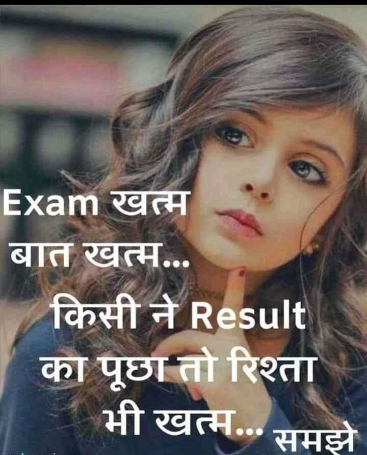 📃 સ્કૂલ નું પરિણામ - Exam खत्म बात खत्म . . . forrit # Result का पूछा तो रिश्ता भी खत्म . . . समझे - ShareChat