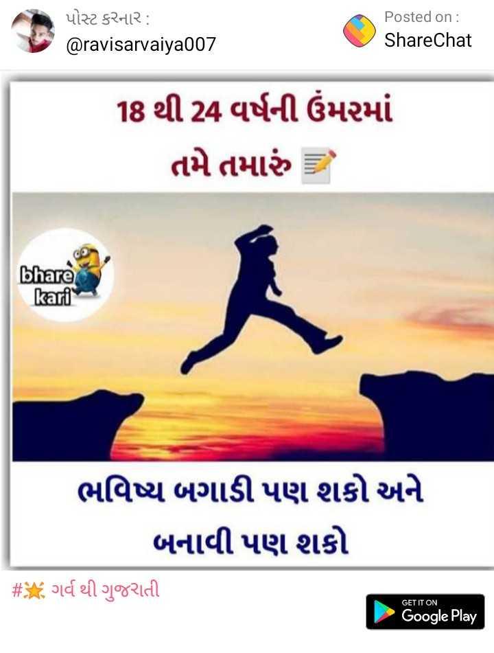 📃 સ્કૂલ નું પરિણામ - પોસ્ટ કરનાર : @ ravisarvaiya007 Posted on : ShareChat 18 થી 24 વર્ષની ઉંમરમાં તમે તમારું bhare kari ભવિષ્ય બગાડી પણ શકો અને બનાવી પણ શકો # # ગર્વ થી ગુજરાતી GET IT ON Google Play - ShareChat