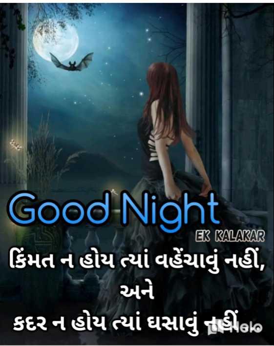 🎴 સ્ટેટ્સ ફોટો - ITI Good Night ' કિંમત ન હોય ત્યાં વહેંચાવું નહીં , EK KALAKAR અને ' કદર ન હોય ત્યાં ઘસાવું નહીં ALO - ShareChat