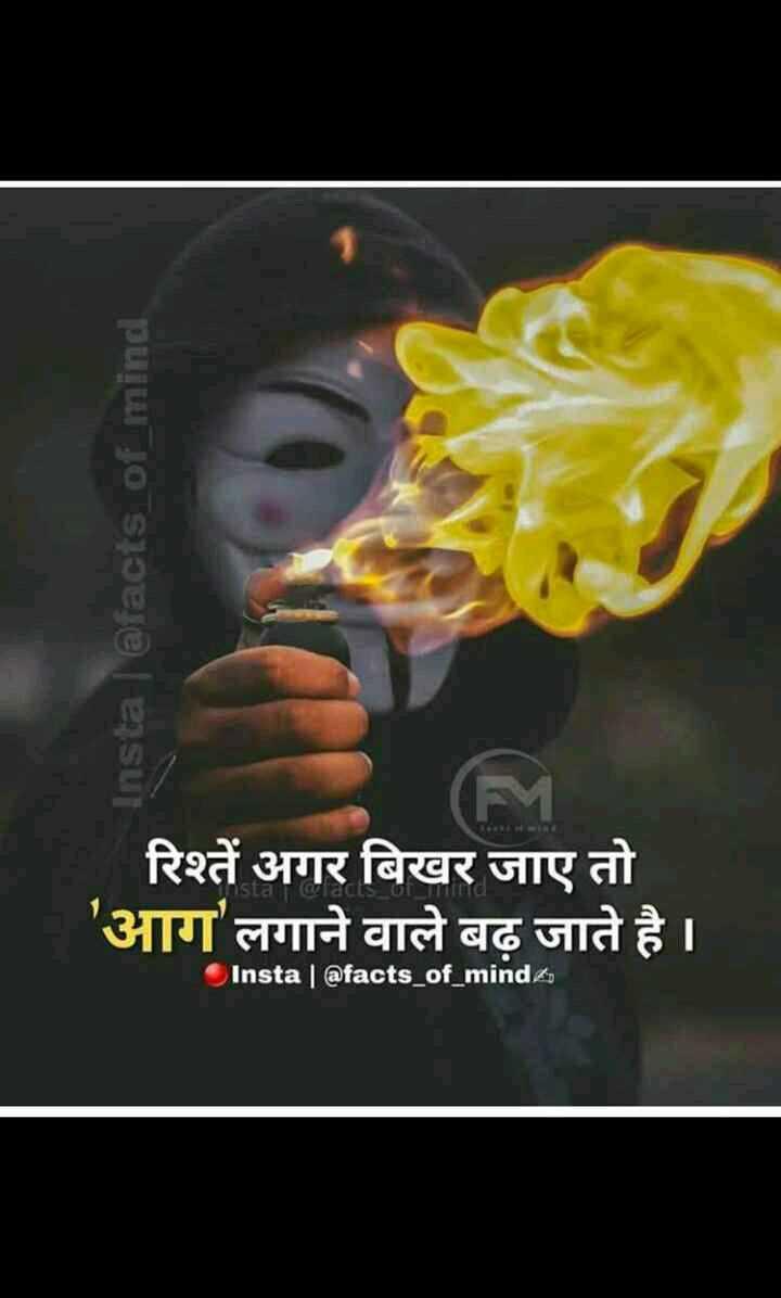 🎴 સ્ટેટ્સ ફોટો - Insta / @ facts _ of _ mind ( PM रिश्तें अगर बिखर जाए तो ' आग लगाने वाले बढ़ जाते है । Insta   @ facts _ of _ mindas - ShareChat