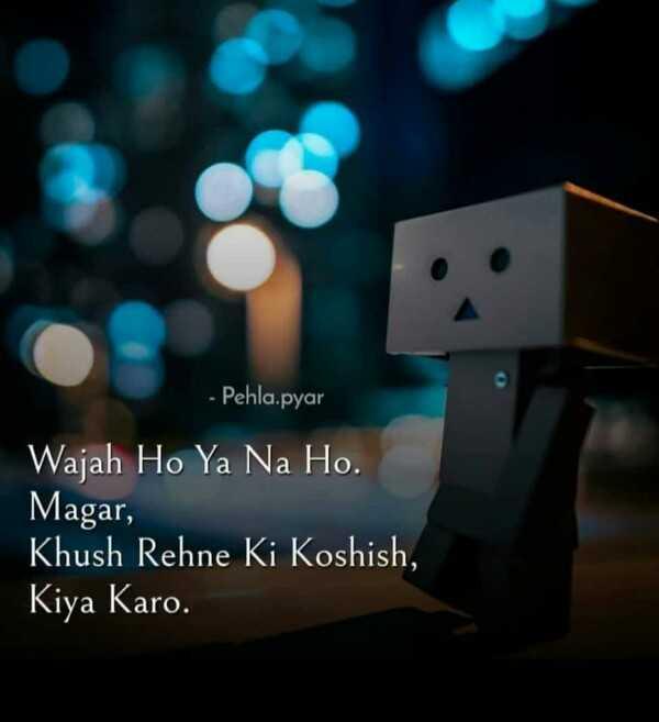 🎴 સ્ટેટ્સ ફોટો - - Pehla . pyar Wajah Ho Ya Na Ho . Magar , Khush Rehne Ki Koshish , Kiya Karo . - ShareChat