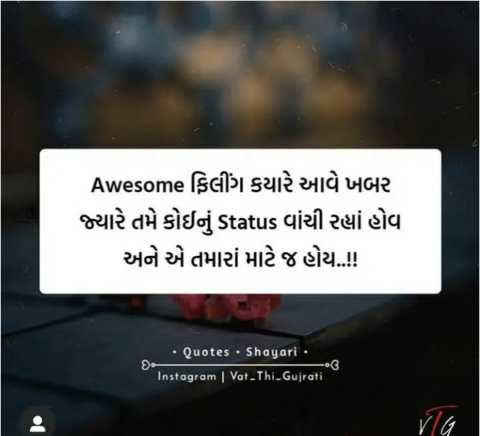 🎴 સ્ટેટ્સ ફોટો - Awesome ફિલીંગ કયારે આવે ખબર જ્યારે તમે કોઈનું status વાંચી રહ્યાં હોવ અને એ તમારા માટે જ હોય . ! ! ઈ . Quotes - Shayari Instagram | Vat - Thi - Gujrati - ShareChat