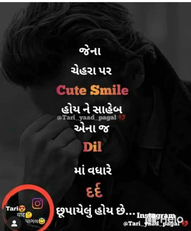 🎴 સ્ટેટ્સ ફોટો - જેના ચેહરા પર Cute Smile હોય ને સાહેબ એના જ Dil @ Tari _ yaad _ pagal માં વધારે દદ Tari याद પાગલ @ Tari Hallo - ShareChat