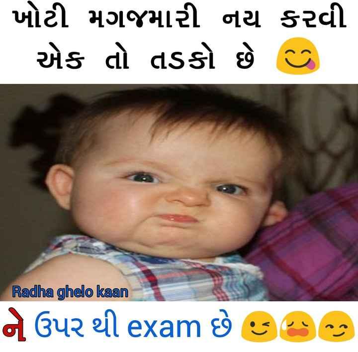 🎴 સ્ટેટ્સ ફોટો - ખોટી મગજમારી નય કરવી એક તો તડકો છે , Radha ghelo kaan ને ઉપર થી exam છે આ 5 - - ShareChat