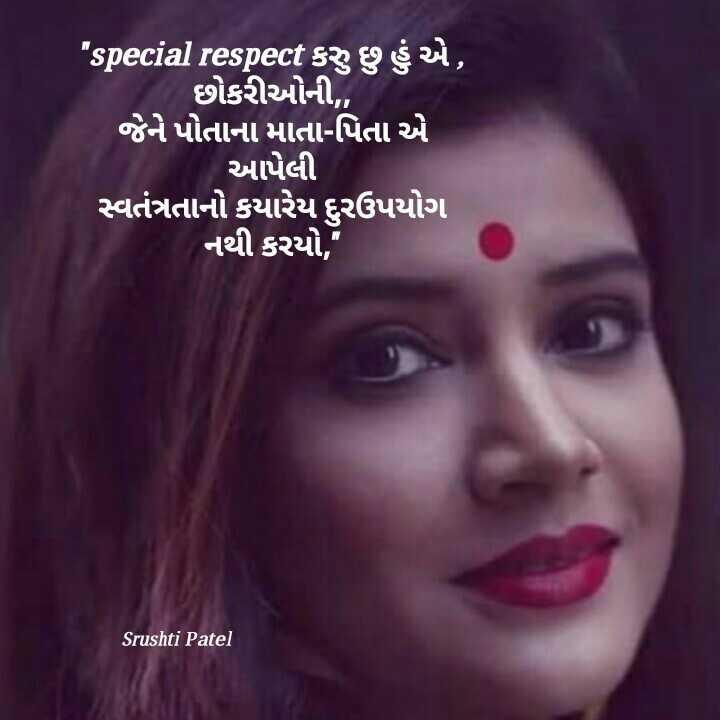 🎴 સ્ટેટ્સ ફોટો - special respect કરુ છુ હું એ , છોકરીઓની , , જેને પોતાના માતા - પિતા એ આપેલી સ્વતંત્રતાનો કયારેય દુરઉપયોગ નથી કરયો , Srushti Patel - ShareChat