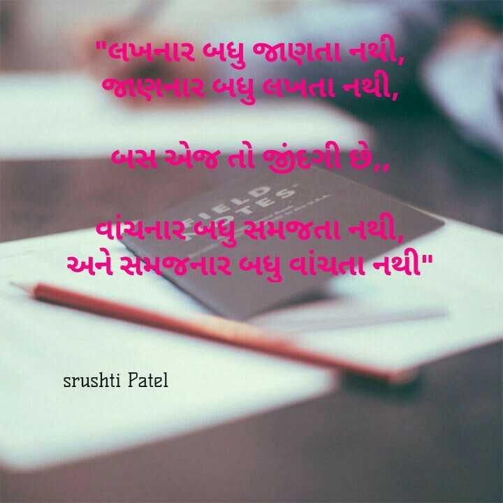 🎴 સ્ટેટ્સ ફોટો - લખનાર બધુ જાણતા નથી , બધુ તી નથી , (ા તો તીર છે વાયના સમજી અને સમજનાર બધું વાંચના નથી srushti Patel - ShareChat