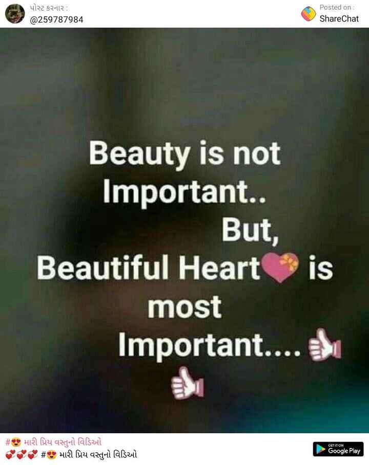🎴 સ્ટેટ્સ ફોટો - પોસ્ટ કરનાર : @ 259787984 Posted on : ShareChat Beauty is not Important . . But , Beautiful Heart is most Important . . . . # Ha bu qegn Galsen # Mua 04 ( 1 asal GET IT ON Google Play - ShareChat