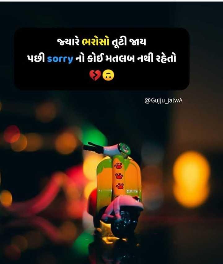 🎴 સ્ટેટ્સ ફોટો - જ્યારે ભરોસો તૂટી જાય ' પછી sorry નો કોઈ મતલબ નથી રહેતો @ Gujju _ jalwA 0 0 0 - ShareChat