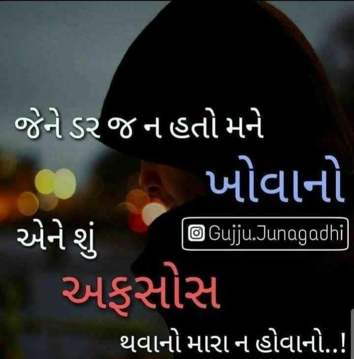 🎴 સ્ટેટ્સ ફોટો - જેને ડર જ ન હતો મને | ખોવાનો એને શું @ Gujju . junagadhi ] - અફસોસ ' થવાનો મારા ન હોવાનો . . ! - ShareChat