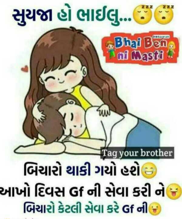 🎴 સ્ટેટ્સ ફોટો - સુયજા હો ભાઇલુ ... : Bhai Ben ni Masti Tag your brother - બિચારો થાકી ગયો હશે ! આખો દિવસ Gf ની સેવા કરી ને જ બિચારો કેટલી સેવા કરે Gf ની ) - ShareChat