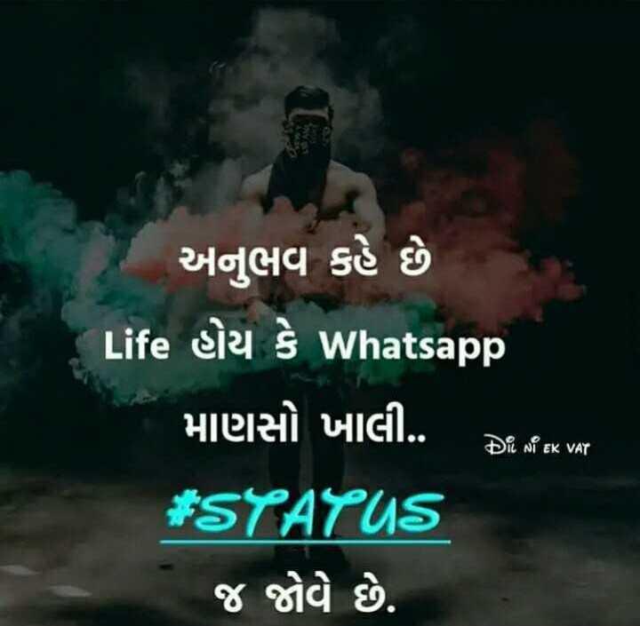 🎴 સ્ટેટ્સ ફોટો - અનુભવ કહે છે ' Life હોય કે Whatsapp માણસો ખાલી . . # STAYUS જ જોવે છે . Dil Ni EK VAT - ShareChat