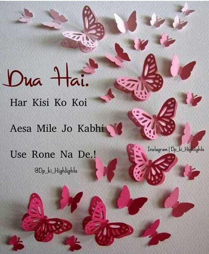 🎴 સ્ટેટ્સ ફોટો - Dua Hai . Har Kisi Ko Koi Aesa Mile Jo Kabhi Instagram | Dp _ ki _ Highlights Use Rone Na De . ! @ Dp _ ki _ Highlights - ShareChat