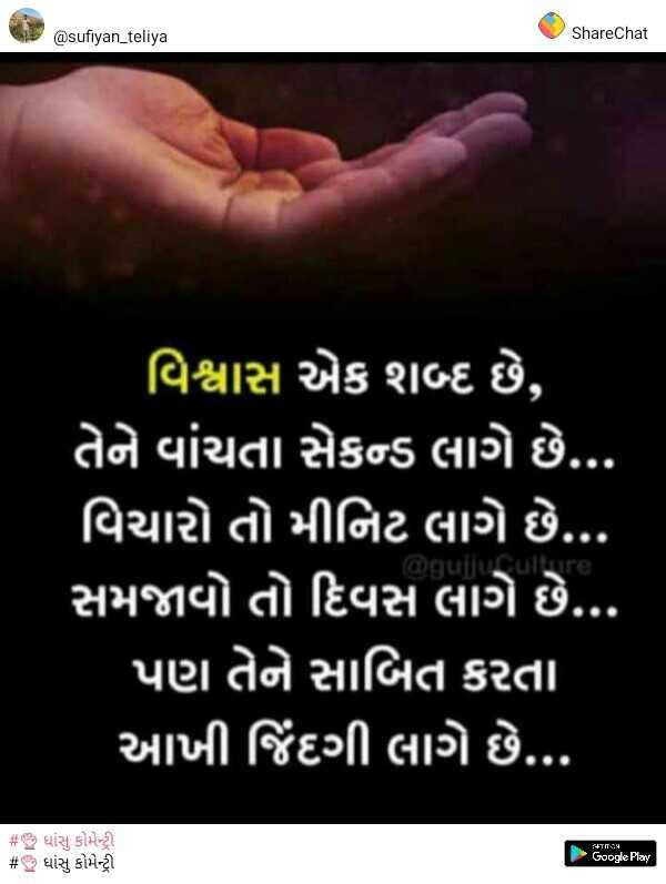 🎴 સ્ટેટ્સ ફોટો - હક @ sufiyan _ teliya ShareChat ' વિશ્વાસ એક શબ્દ છે , ' તેને વાંચતા સેકન્ડ લાગે છે . . . ' વિચારો તો મીનિટ લાગે છે . . . ' સમજાવો તો દિવસ લાગે છે . . . ' પણ તેને સાબિત કરતા . આખી જિંદગી લાગે છે . . . @ guluculare - : : H # ધાંસુ કોમેન્ટ્રી # ધાંસુ કોમેન્ટ્રી Google Play - ShareChat