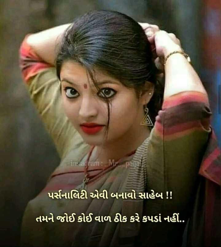 👧 સ્ત્રીઓનું સન્માન - instagram : _ Mp _ - parjal પર્સનાલિટી એવી બનાવો સાહેબ ! ! ' તમને જોઈ કોઈ વાળ ઠીક કરે કપડાં નહીં . - ShareChat