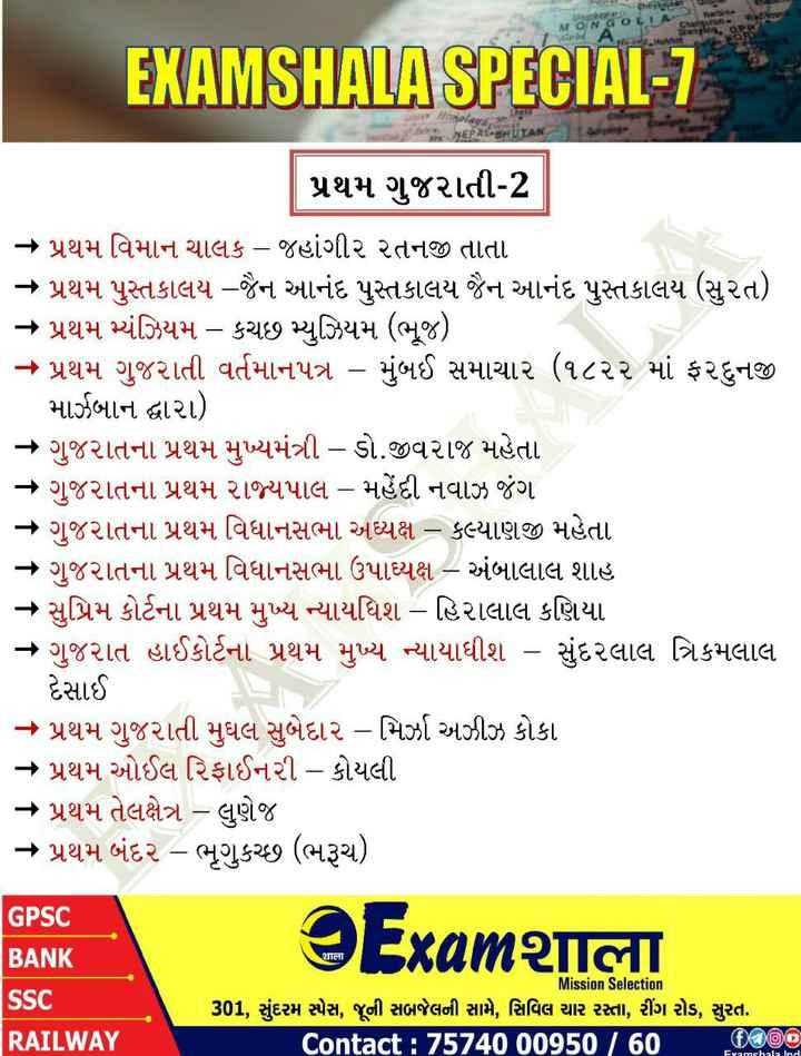 📋 સ્પર્ધાત્મક પરીક્ષાની તૈયારી - ન na MONGO . EXAMSHALA SPECIAL - 7 પ્રથમ ગુજરાતી - 2 - પ્રથમ વિમાન ચાલક – જહાંગીર રતનજી તાતા - પ્રથમ પુસ્તકાલય – જૈન આનંદ પુસ્તકાલય જૈન આનંદ પુસ્તકાલય ( સુરત ) - પ્રથમ મ્યુઝિયમ – કચછ મ્યુઝિયમ ( ભૂજ ) - પ્રથમ ગુજરાતી વર્તમાનપત્ર – મુંબઈ સમાચાર ( ૧૮૨૨ માં ફરદુનજી માર્ઝબાન દ્વારા ) - ગુજરાતના પ્રથમ મુખ્યમંત્રી – ડો . જીવરાજ મહેતા ગુજરાતના પ્રથમ રાજ્યપાલ – મહેંદી નવાઝ જંગ - ગુજરાતના પ્રથમ વિધાનસભા અધ્યક્ષ – કલ્યાણજી મહેતા - ગુજરાતના પ્રથમ વિધાનસભા ઉપાધ્યક્ષ – અંબાલાલ શાહ - સુપ્રિમ કોર્ટના પ્રથમ મુખ્ય ન્યાયધિશ – હિરાલાલ કણિયા - ગુજરાત હાઈકોર્ટના પ્રથમ મુખ્ય ન્યાયાધીશ – સુંદરલાલ ત્રિકમલાલ દેસાઈ - પ્રથમ ગુજરાતી મુઘલ સુબેદાર – મિર્ઝા અઝીઝ કોકા - પ્રથમ ઓઈલ રિફાઈનરી – કોયલી - પ્રથમ તેલક્ષેત્ર – લુણેજ પ્રથમ બંદર – મૃગુકચ્છ ( ભરૂચ ) ExamAlla शाला GPSC BANK SSC RAILWAY Mission Selection 301 , સુંદરમ સ્પેસ , જૂની સબજેલની સામે , સિવિલ ચાર રસ્તા , રીંગ રોડ , સુરત . ( 4 ' Contact : 75740 00950 / 60 ) Syamshala Ind - ShareChat