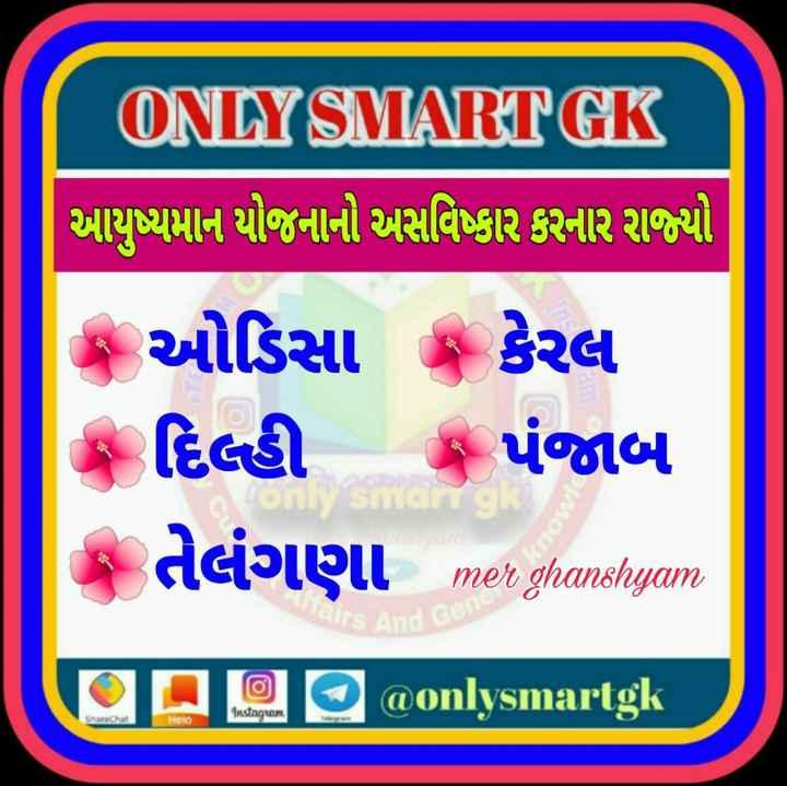 📋 સ્પર્ધાત્મક પરીક્ષાની તૈયારી - ONLY SMARTGK આયુષ્યમાન યોજનાનો અસવિષ્કાર કરનાર રાજ્યો | ક ઓડિસા ક કેરલ જ દિલ્હી ક પંજાબ dcialgll mer ghanshyam q29 @ onlysmartgk Only Smart gk Know It ' s And Gel Instagram ShareChat - ShareChat