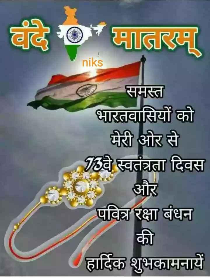 🇮🇳 સ્વતંત્રતા દિવસ - मातरम् niks समस्त भारतवासियों को मेरी ओर से 75वे स्वतंत्रता दिवस पवित्र रक्षा बंधन की हार्दिक शुभकामनायें - ShareChat
