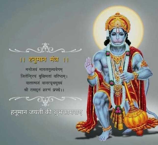 🙏 હનુમાન જયંતિ - . . . . । हनुमान मंत्र । । मनोजवं मारुततुल्यवेगम् जितेन्द्रियं बुद्धिमतां वरिष्ठम् । वातात्मजं वानरयूथमुख्यं श्री रामदूतं शरणं प्रपद्ये । । हनुमान जयंती की शुभकामनाएं - ShareChat