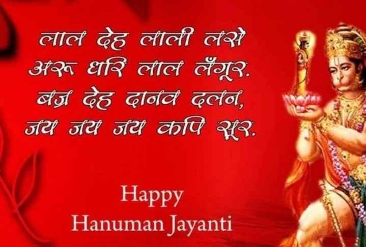 🙏 હનુમાન જયંતિ - लाल देह लीली लसे अफ दि लाल 3 . बज़ देह दानव दलन , जय जय जय कपि २ . Happy Hanuman Jayanti - ShareChat