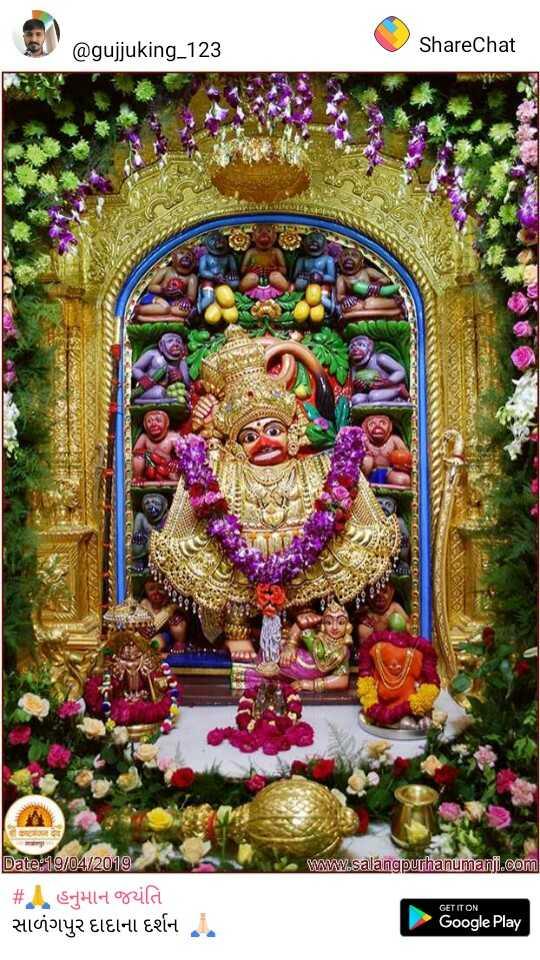 🙏 હનુમાન જયંતિ - @ gujjuking _ 123 ShareChat રામ . પા - C n * * * ન રે www . salangpurhanumanji . com Dિatel19504 . 2009 # હનુમાન જયંતિ સાળંગપુર દાદાના દર્શન GET IT ON Google Play - ShareChat