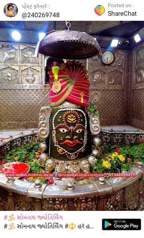🔱 હર હર મહાદેવ - ઇ ) પોસ્ટ કરનાર : @ 240269748 Posted on : ShareChat AિR | સ + કે તમને | કડક www . mahakaleshwar . nic . in shreemahakaleshwarujjain 073425592771 # જી સોમનાથ જ્યોતિર્લિંગ # સોમનાથ જ્યોતિર્લિંગ # હર હ . . GET IT ON Google Play - ShareChat