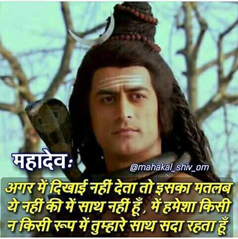 🔱 હર હર મહાદેવ - @ mahakal _ shiv _ om महादेवः । अगर में दिखाई नहीं देता तो इसका मतलब ये नहीं की में साथ नहीं हूँ , में हमेशा किसी न किसी रूप में तुम्हारे साथ सदा रहता हूँ - ShareChat