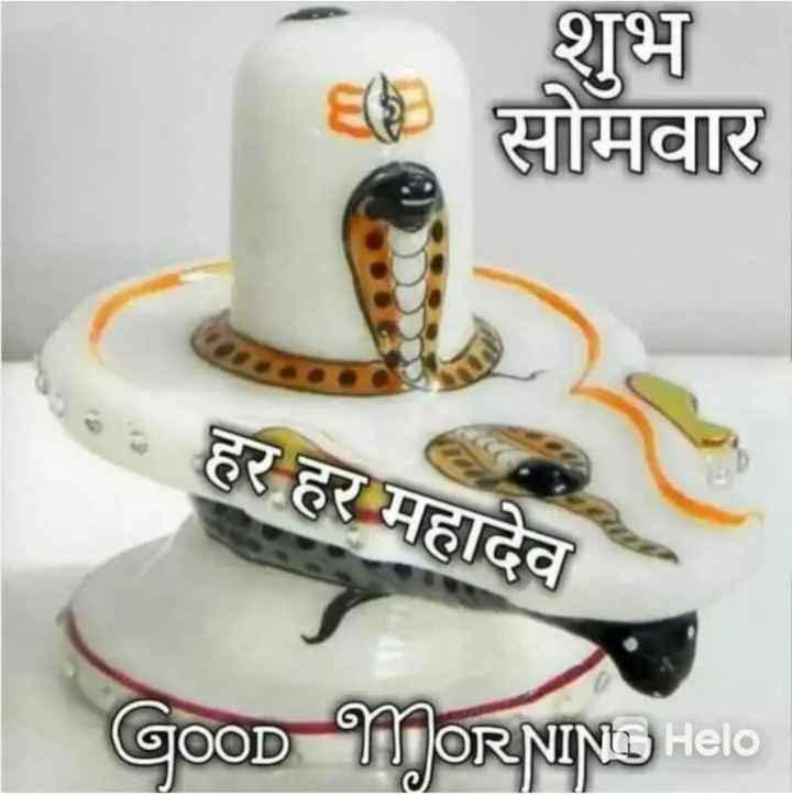 🔱 હર હર મહાદેવ - शुभ सोमवार हर हर महादेव GOOD MORNING - ShareChat